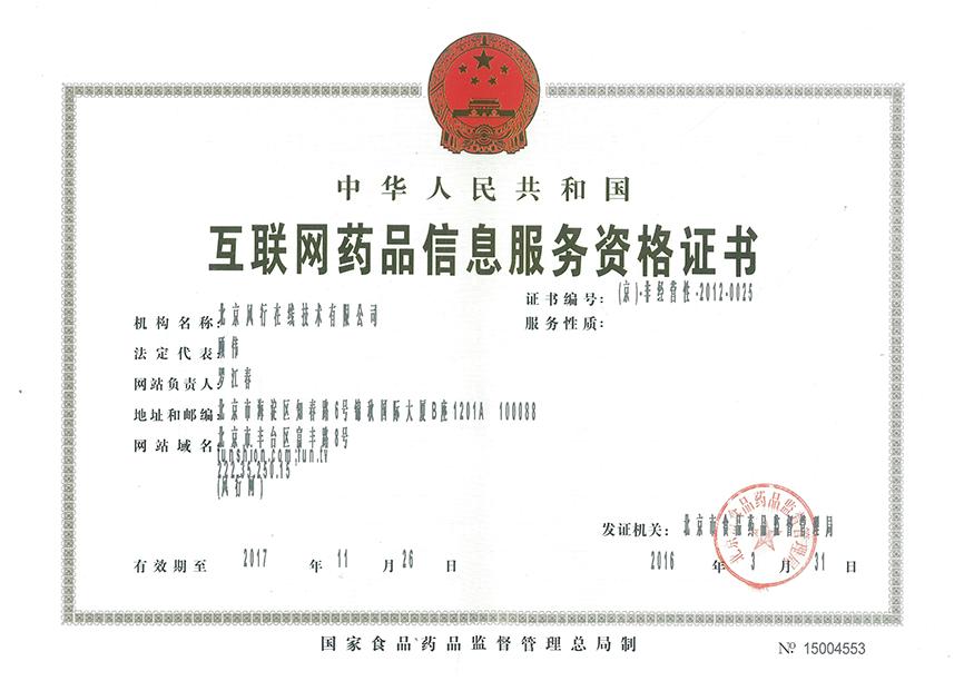 互联网药品信息服务资格证 - 风行