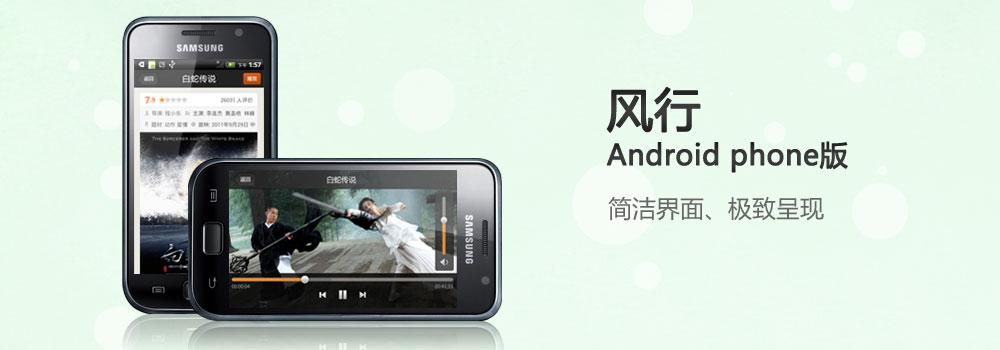 Android phone版风行