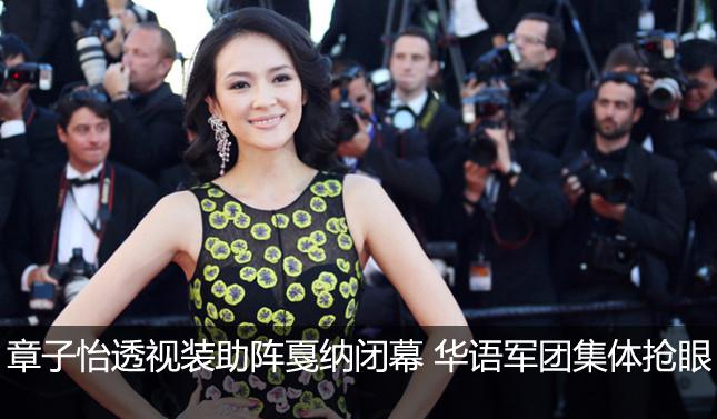 章子怡透视装助阵戛纳闭幕 华语军团集体抢眼