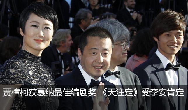 贾樟柯获戛纳最佳编剧奖 《天注定》受李安肯定