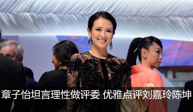 章子怡坦言理性做评委 优雅点评刘嘉玲陈坤