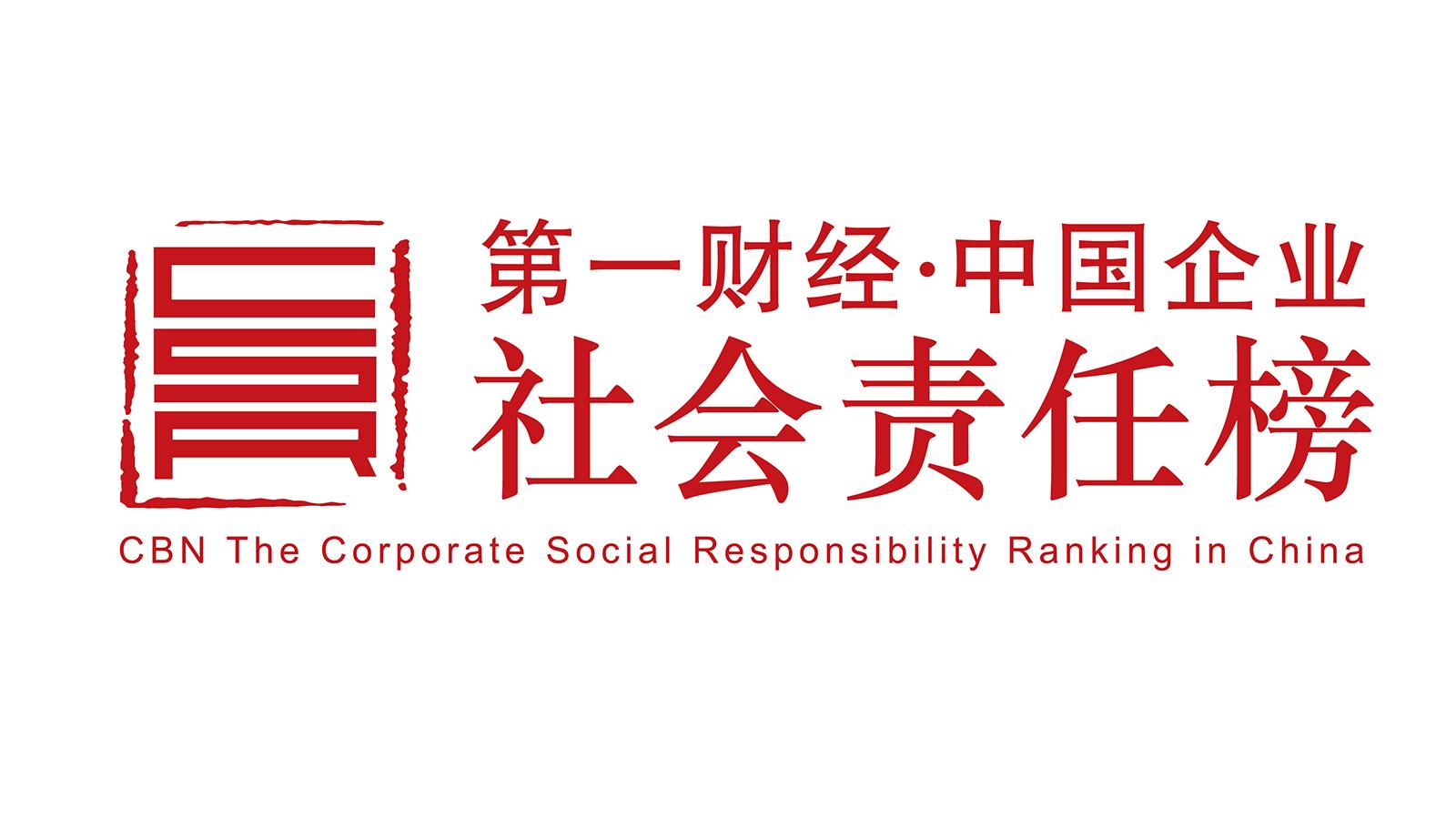 第一财经中国企业社会责任高峰论坛