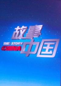 故事中国 周间版--综艺
