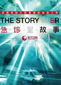 急诊室故事第二季--综艺