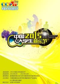 2015中国大学生音乐节--综艺