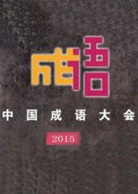 中国成语大会--综艺