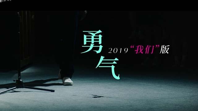 """《最好的我们》""""我们""""版《勇气》MV"""