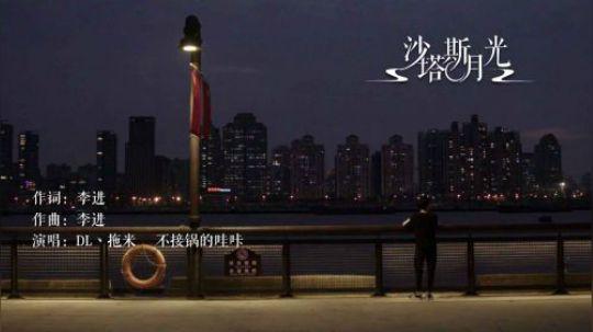 王者荣耀2018 拖米&哇咔演唱DL火箭版《沙塔斯月光》MV