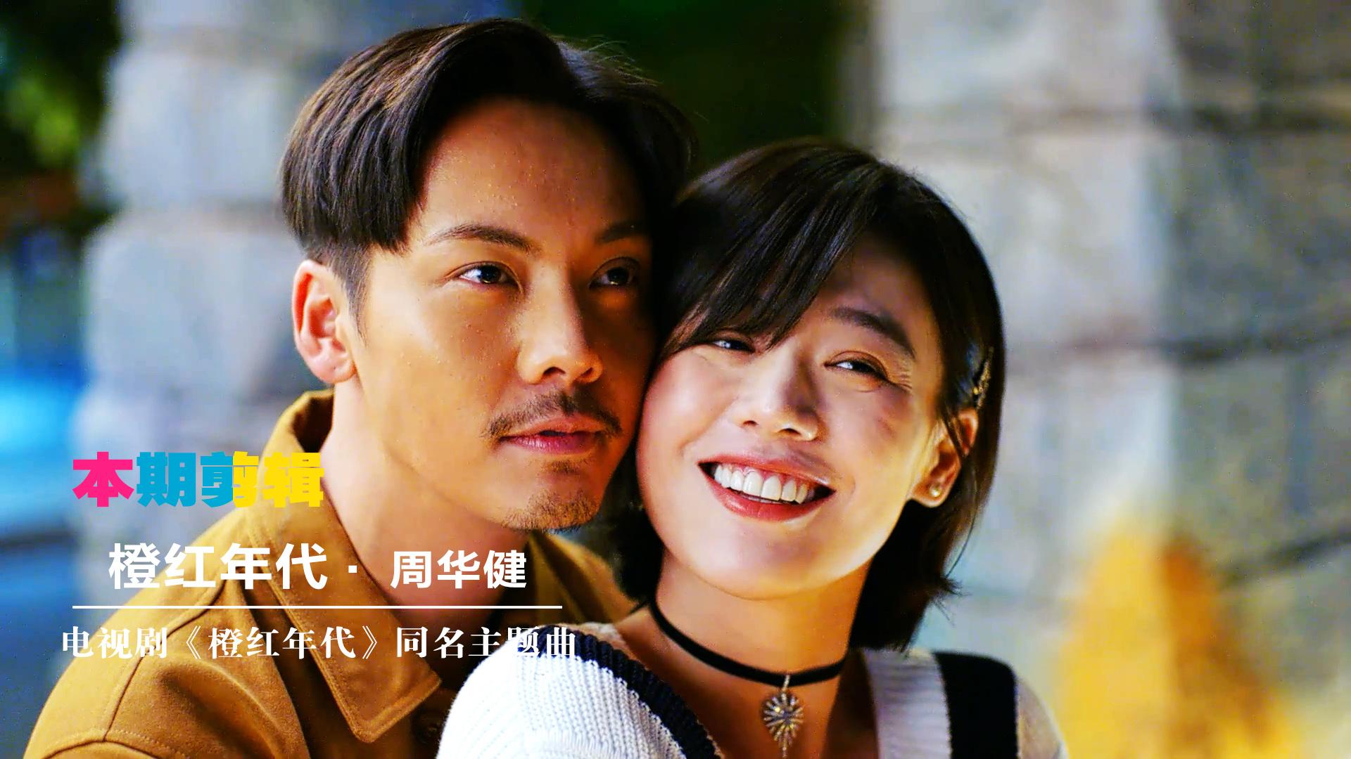 《橙红年代》陈伟霆马思纯甜蜜撒糖,周华健献唱同名主题曲
