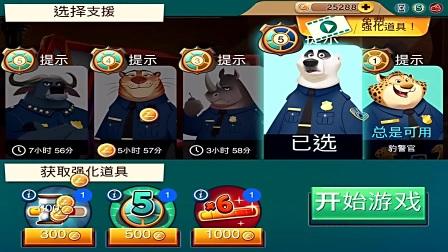 《疯狂动物城-犯罪档案》大电影国语手游#152