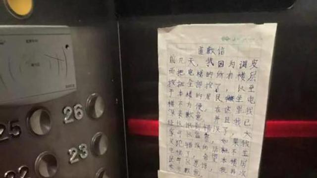 沈阳电梯里的一封小学生道歉信火了!你的教养,就是孩子的起跑线