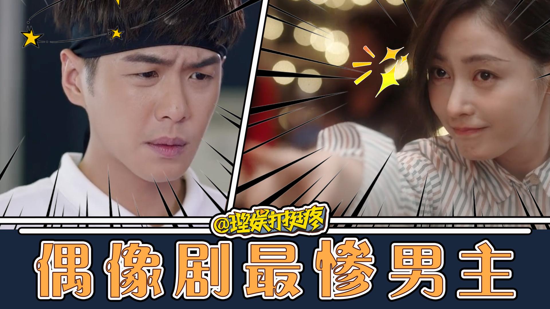 男主视角打开《爱情进化论》,张若昀太惨了!