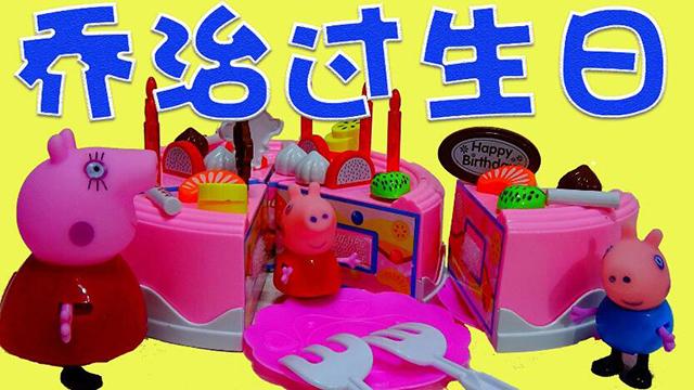 粉红猪小妹乔治过生日