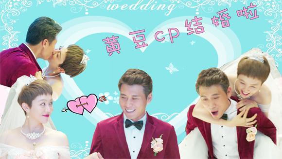 《美好生活》:超浪漫!看黄豆cp如何走进婚姻殿堂