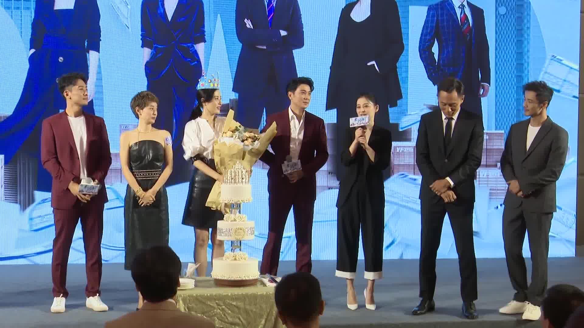 《在远方》开播发布会 刘烨马伊琍为曾黎庆生