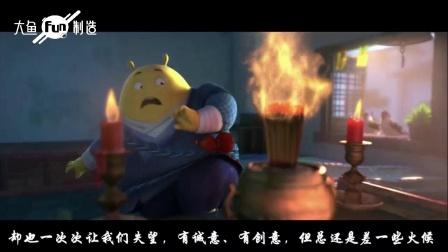 励志电影《豆福传》, 自己的人生自己做主#大鱼FUN制造