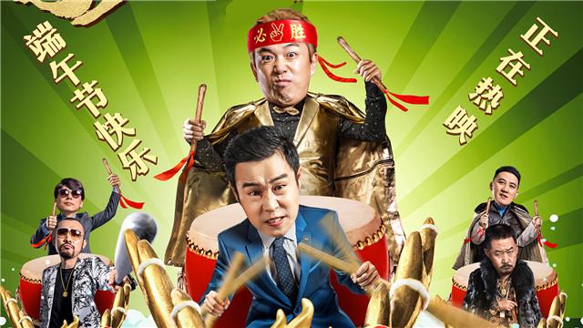【猛虫过江】终极预告 龙舟竞渡领跑端午节来势汹汹