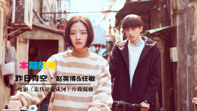 《昨日青空》遇上《悲伤逆流成河》,赵英博任敏诠释残酷青春