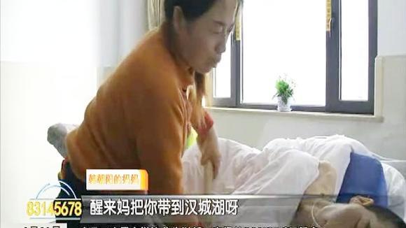 17岁少年长跑倒地后以昏迷半年 妈妈:绝不放弃!