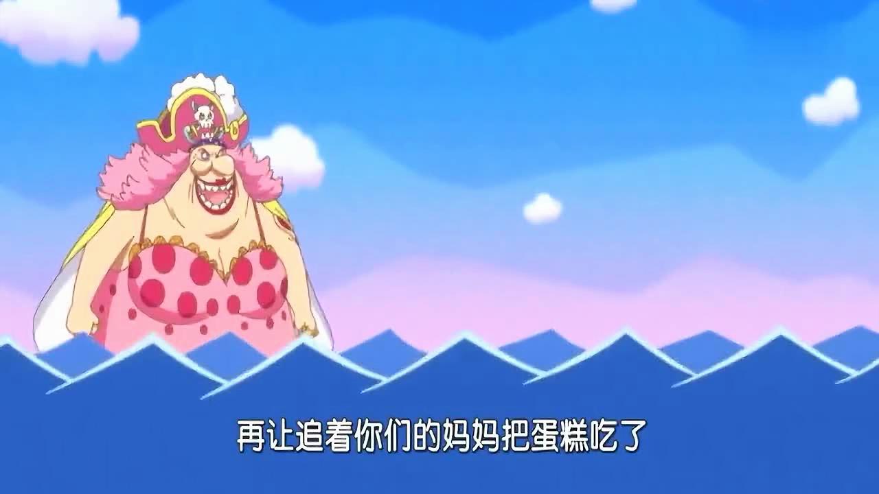 海贼王:想要救草帽团成员,得去巧克力镇做蛋糕给四皇大妈