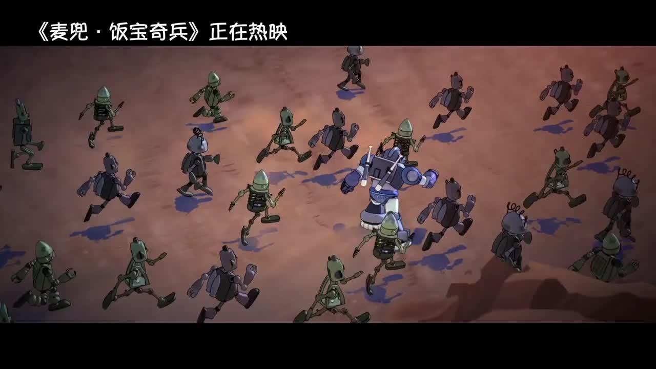 【麦兜·饭宝奇兵】机器人竞赛片段