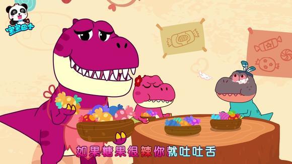 宝宝巴士之恐龙世界—原来霸王龙也爱吃糖果,我们有一样的爱好呢