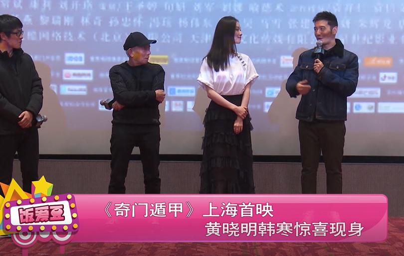 《奇门遁甲》上海首映 黄晓明韩寒惊喜现身