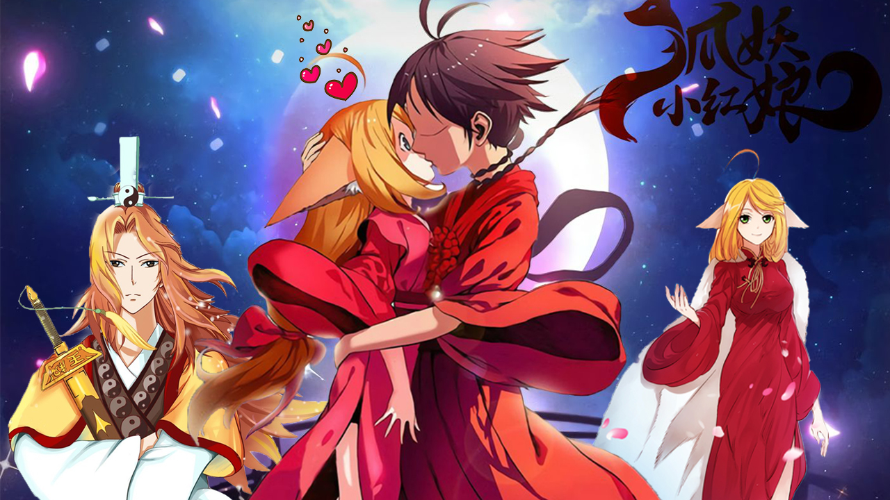 《狐妖小红娘》千年的纠葛,一个简单的理由,因为爱情。