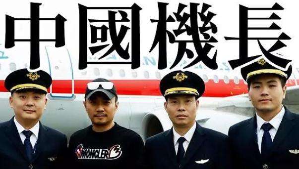 """【中国机长】曝""""英雄机组来了""""特辑"""