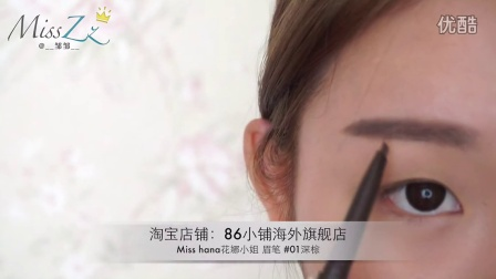 【Miss Zz の化妆教程NO.39】夏日咬唇淡妆