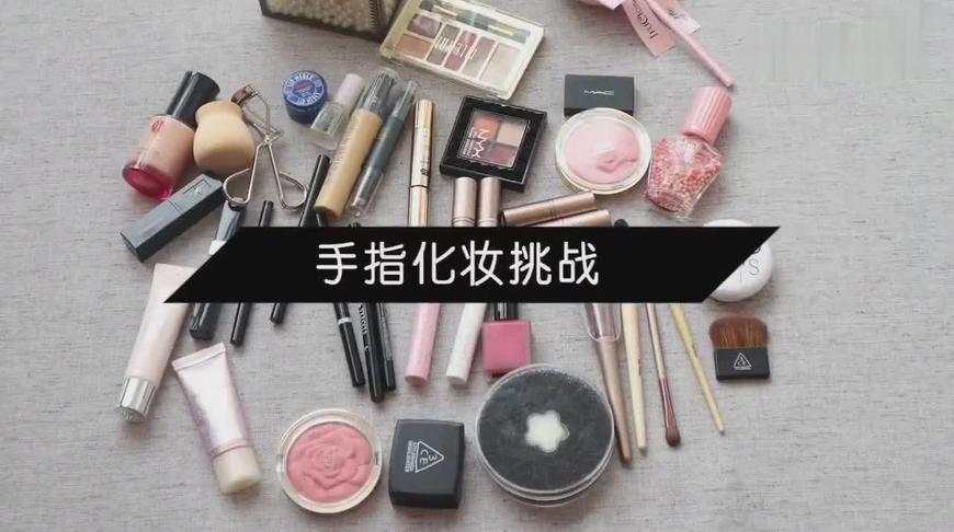 手指化妆挑战:更节约时间和空间!