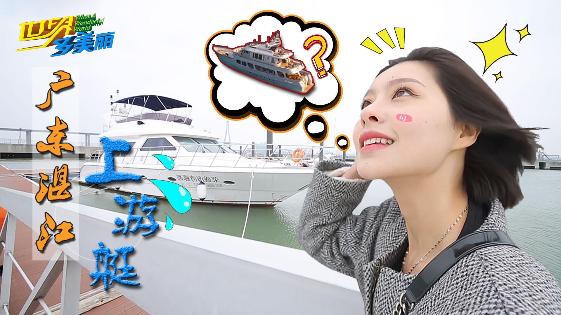 广东湛江:白富美才能参加海天盛筵?便宜的游艇也能乘风破浪