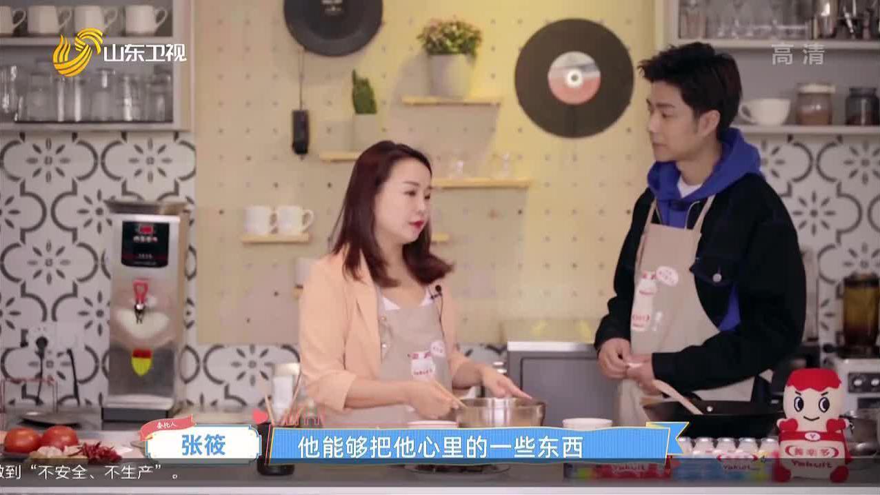 【爱的味道】袁成杰给张筱提建议