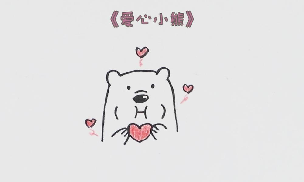 张哈哈简笔画:2分钟就能学会的爱心小熊,是不是很可爱呢?