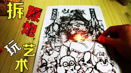 用鞭炮药烧出《祖宗十九代》海报! 火光之后竟然! 这个游戏太难了!