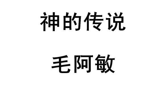毛阿敏-神的传说,封神榜片头曲