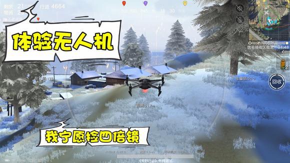 """荒野行动PC版:""""无人机""""试飞,结果大失所望,我宁愿选4倍镜"""