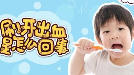 妈妈问医生 第四季:刷牙总出血要警惕两种口腔疾病