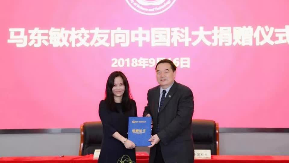 少年班校友马东敏个人名义向中国科大捐赠一亿元