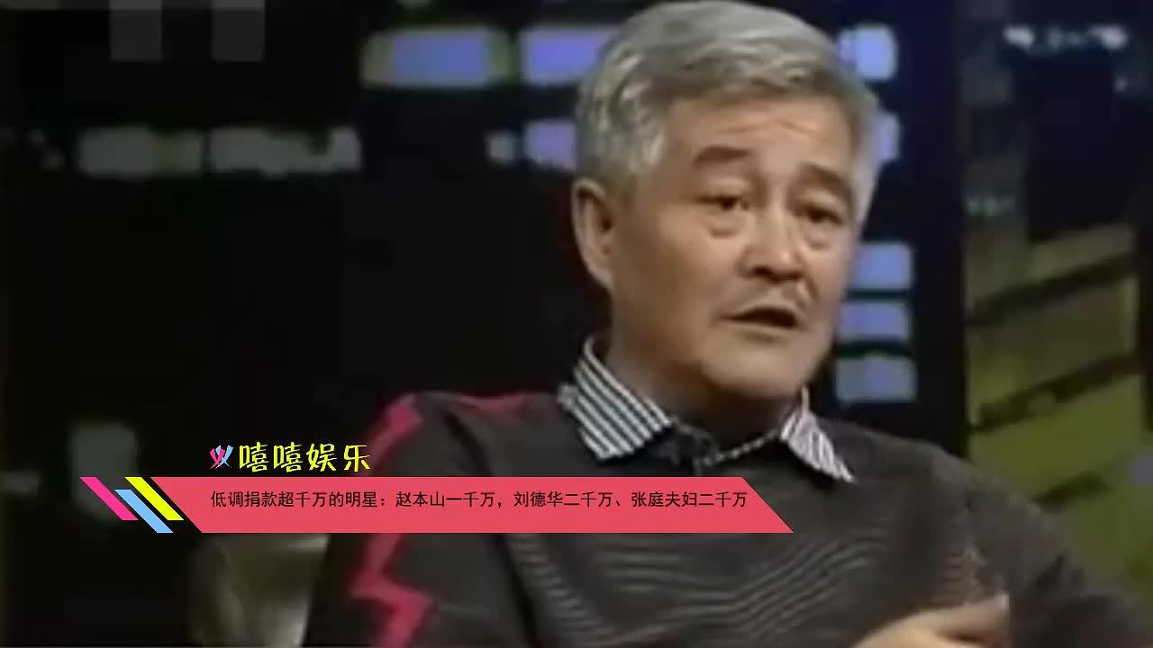 低调捐款超千万的明星:赵本山一千万,刘德华二千万,张庭夫妇二千万