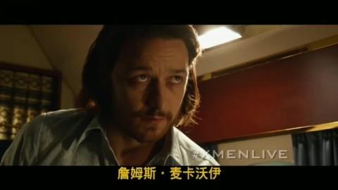 X战警:逆转未来 中国首映礼预告片