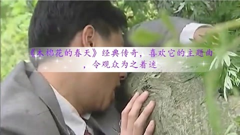 《木棉花的春天》经典传奇,喜欢它的主题曲,令观众为之着迷
