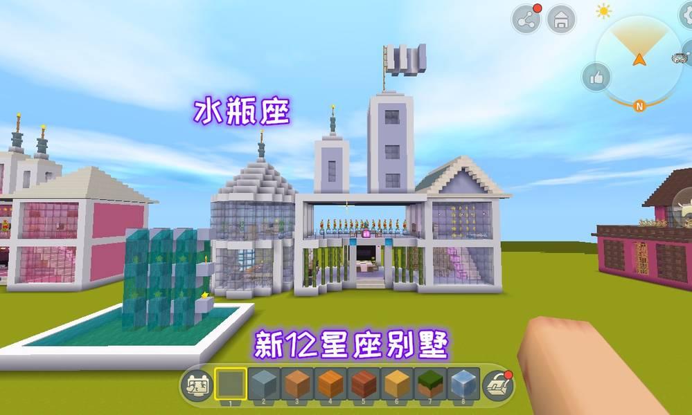 迷你世界:新12星座别墅,水瓶座的没有让风逍遥失望,可以排第一
