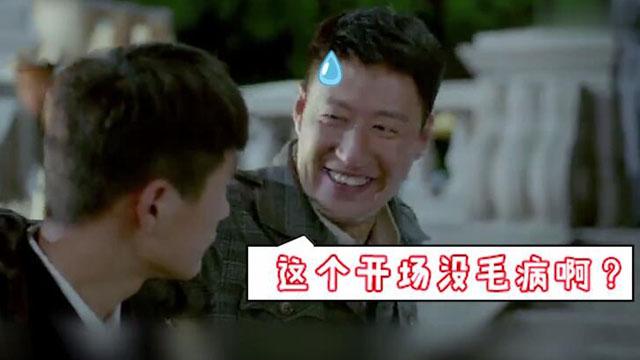 《剃刀边缘》七大逆天辣眼穿帮 生吃烧烤!