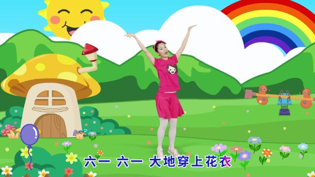 多吉律动儿歌:庆祝六一 小蜜蜂