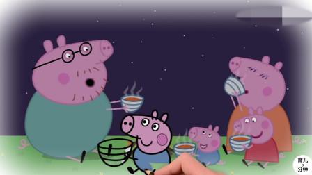 小猪佩奇一家人在郊外野营,晚上乔治、佩奇在喝汤!