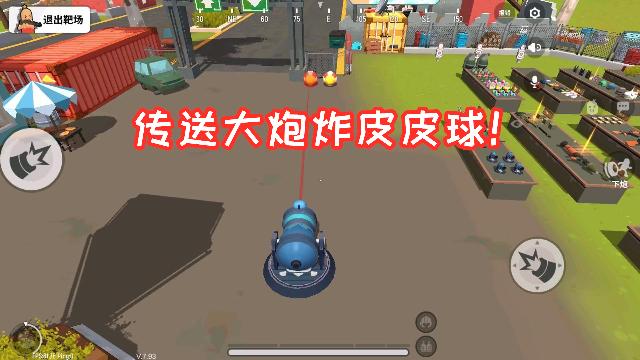 香肠派对:测试传送大炮伤害,炸了好几次,才把车炸爆!
