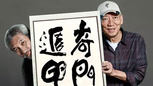 【奇门遁甲】徐克袁和平携手打造奇幻新作品