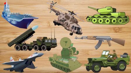 学习认识 大型坦克 大型火箭 军用雷达车等现代化军事武器