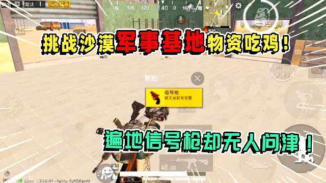 鸡大宝:挑战沙漠军事基地物资吃鸡,遍地信号枪,却无人问津